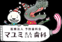 駅から徒歩4分 JR四条畷駅の歯医者さん 医療法人予防歯科会 マユミ大人こども歯科
